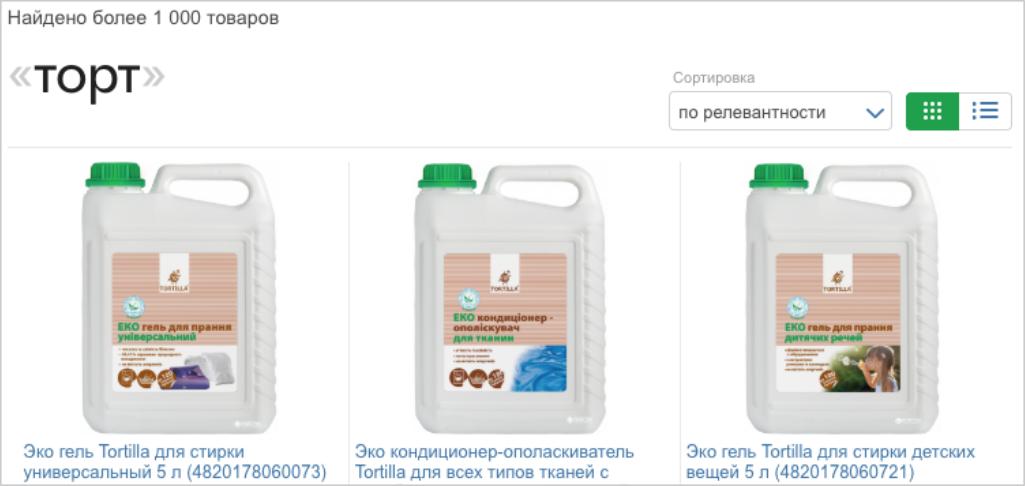 Бензиновые велосипеды или странный поиск продуктов (e-commerce) - 2