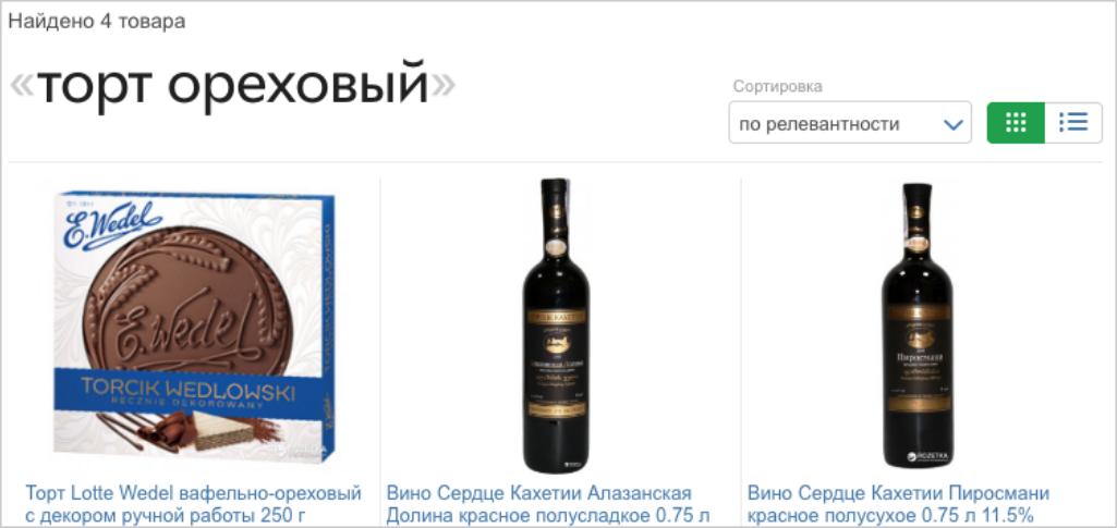 Бензиновые велосипеды или странный поиск продуктов (e-commerce) - 3