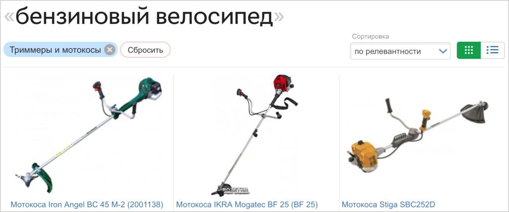 Бензиновые велосипеды или странный поиск продуктов (e-commerce) - 1