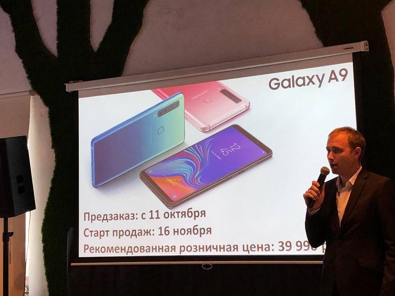 Первый в мире четырехкамерный смартфон Samsung Galaxy A9 оценили в 39 990 рублей