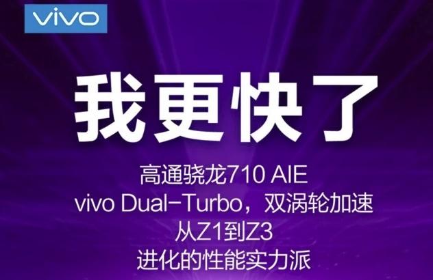 Смартфон Vivo Z3 получит процессор Snapdragon 710 и технологию Dual Turbo