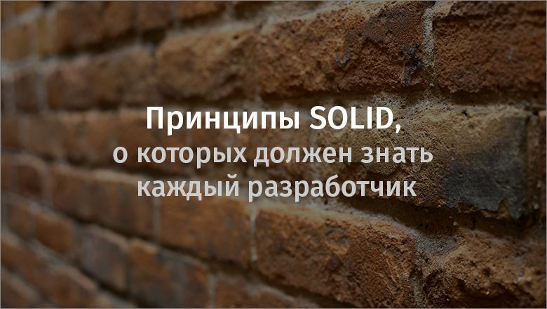Принципы SOLID, о которых должен знать каждый разработчик - 1