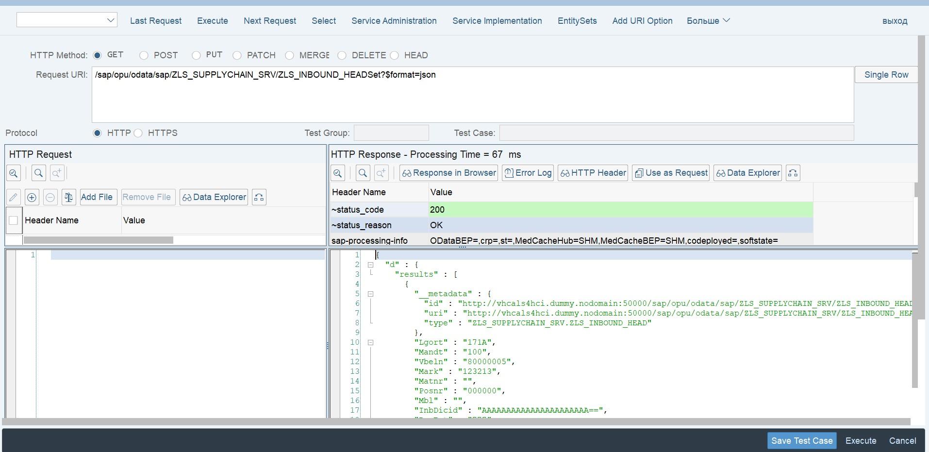 Интеграция с SAP ERP, на примере с Django-python, по протоколу oData(rest) - 12