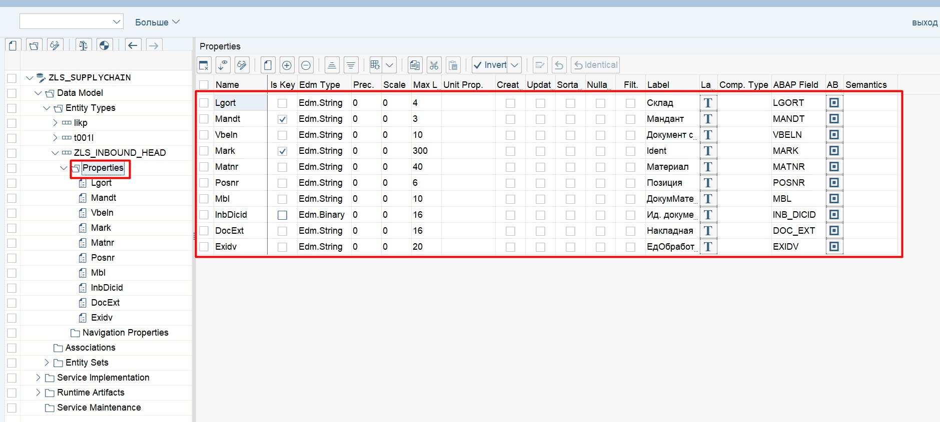 Интеграция с SAP ERP, на примере с Django-python, по протоколу oData(rest) - 7