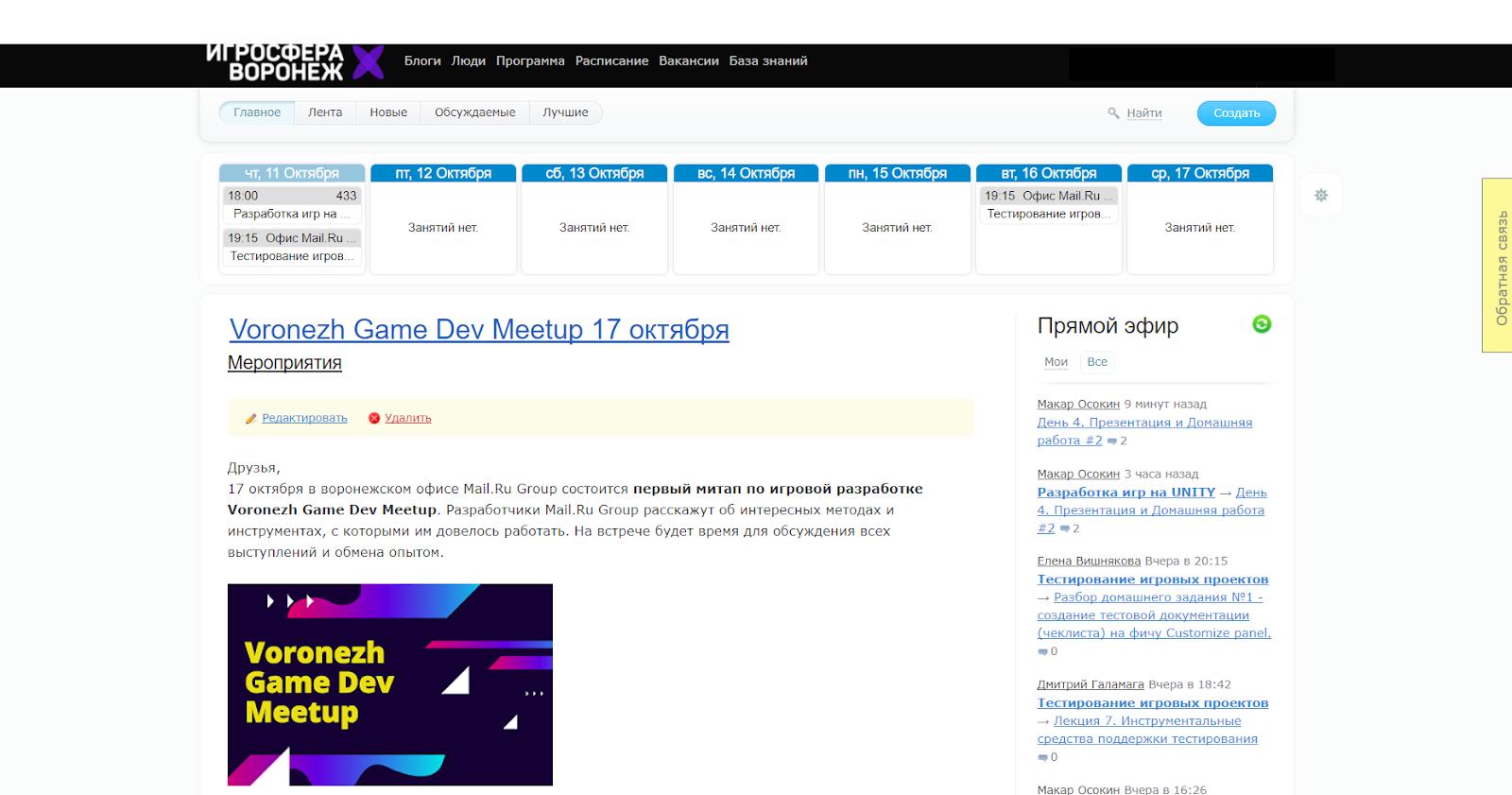 Лучшие специалисты — те, которых подготовил сам: курс по тестированию игр от экспертов Mail.Ru Group - 3