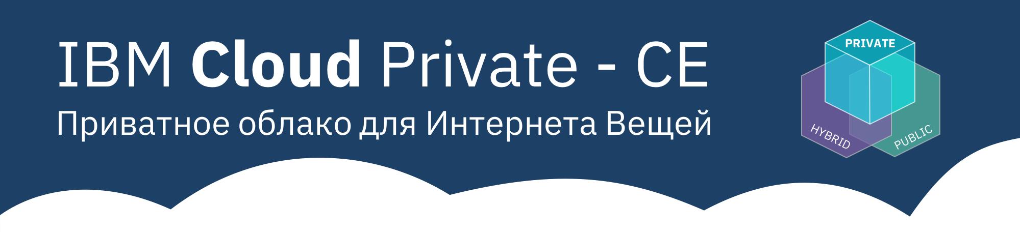 Приватное облако для Интернета Вещей - 1