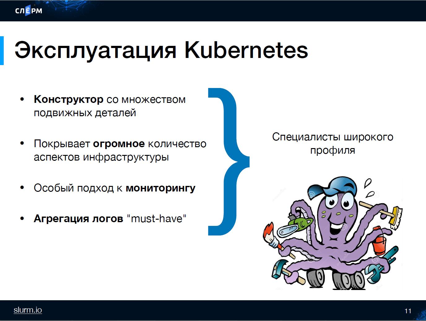 Запись вебинара «Нужен ли вам Kubernetes» - 3