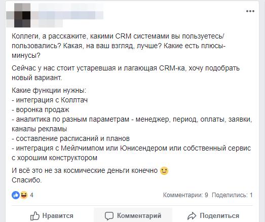 Отвечаем за чужой базар: что социальные сети говорят о CRM - 10