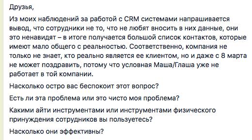 Отвечаем за чужой базар: что социальные сети говорят о CRM - 11