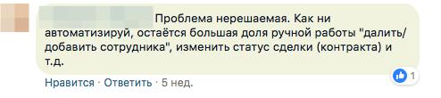 Отвечаем за чужой базар: что социальные сети говорят о CRM - 14