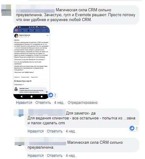 Отвечаем за чужой базар: что социальные сети говорят о CRM - 18
