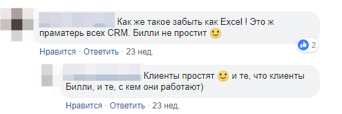 Отвечаем за чужой базар: что социальные сети говорят о CRM - 19