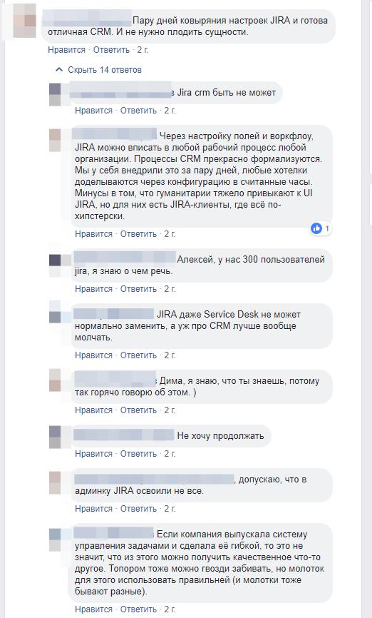 Отвечаем за чужой базар: что социальные сети говорят о CRM - 20
