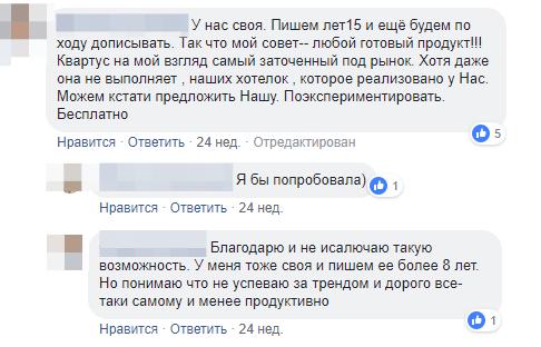 Отвечаем за чужой базар: что социальные сети говорят о CRM - 25
