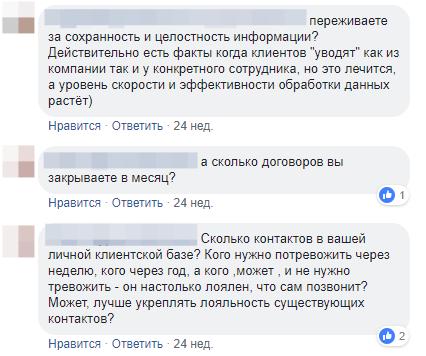 Отвечаем за чужой базар: что социальные сети говорят о CRM - 3