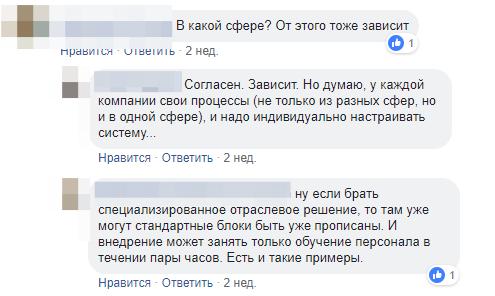 Отвечаем за чужой базар: что социальные сети говорят о CRM - 30