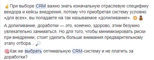 Отвечаем за чужой базар: что социальные сети говорят о CRM - 31