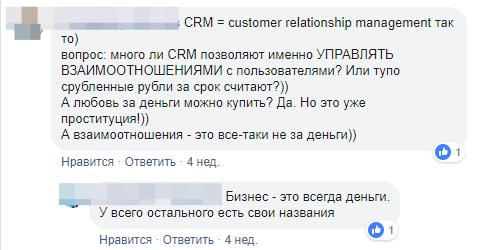 Отвечаем за чужой базар: что социальные сети говорят о CRM - 33