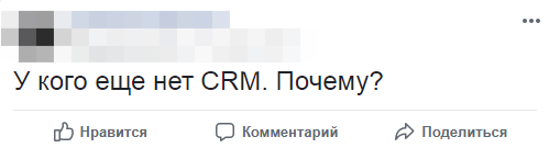 Отвечаем за чужой базар: что социальные сети говорят о CRM - 34