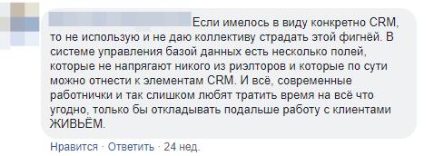 Отвечаем за чужой базар: что социальные сети говорят о CRM - 4