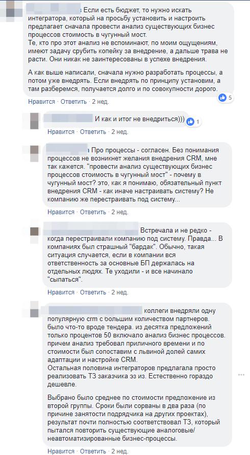 Отвечаем за чужой базар: что социальные сети говорят о CRM - 8