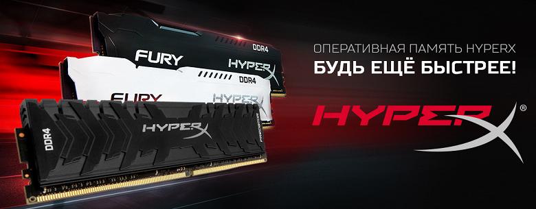 HyperX продала 60 миллионов модулей памяти