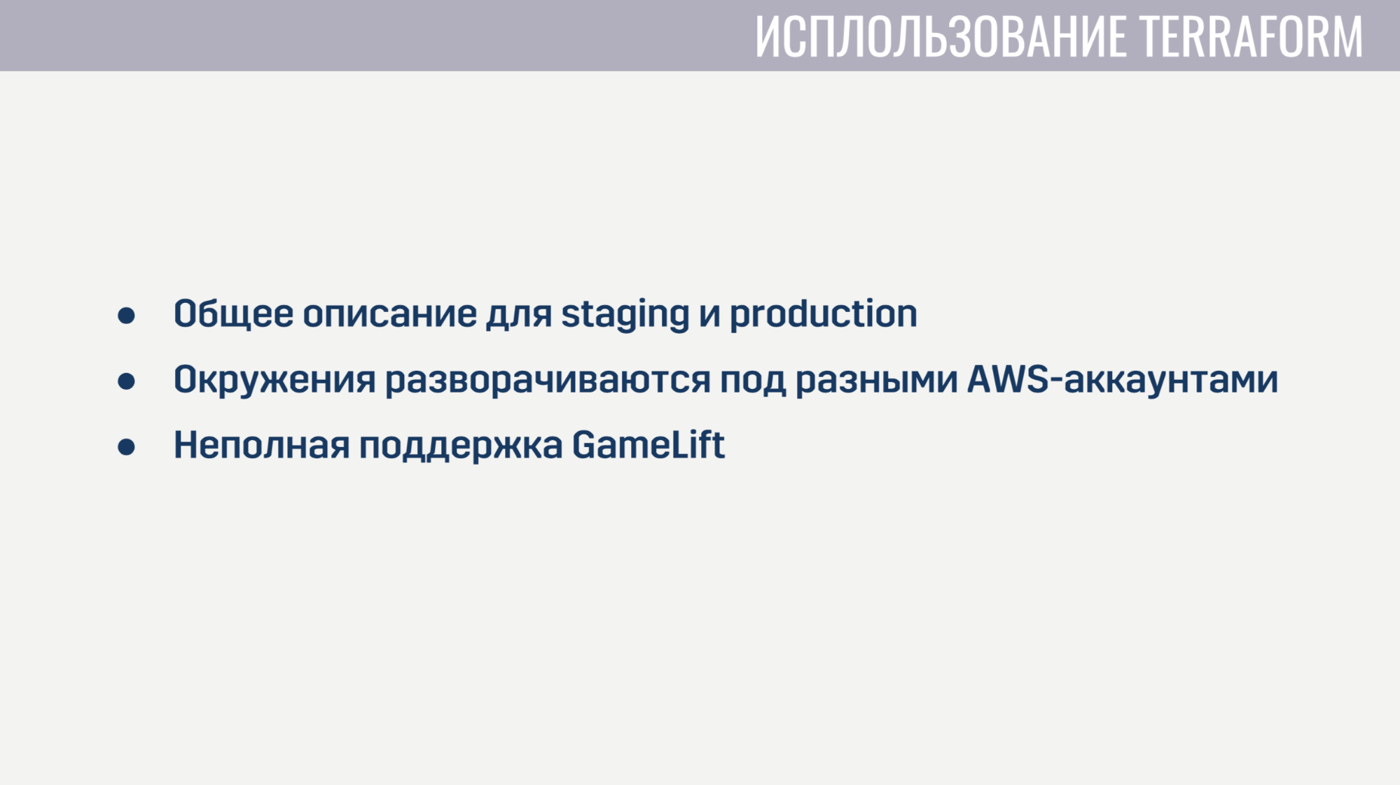Архитектура мета-сервера мобильного онлайн-шутера Tacticool - 15