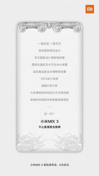 Производитель подтвердил специальное издание смартфона-слайдера Xiaomi Mi Mix 3
