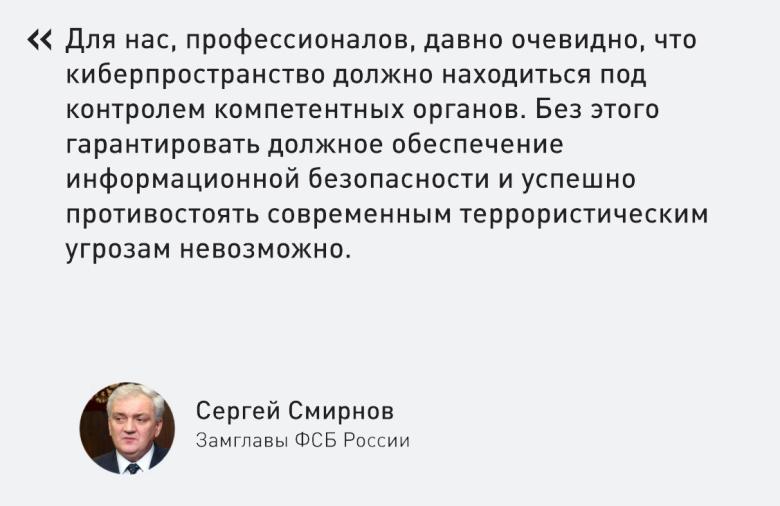 «Яндекс» может перейти под госуправление - 2