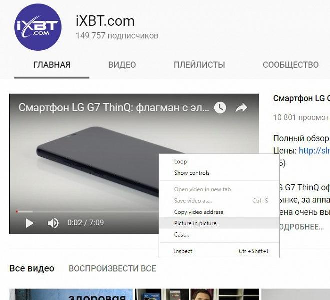 Chrome 70 поддерживает режим «картинка в картинке» на ПК