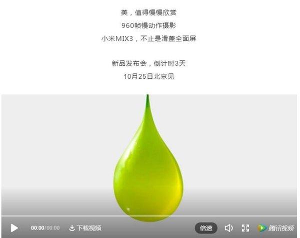Xiaomi показала замедленный видеоролик, записанный на камеру флагманского смартфона Xiaomi Mi Mix 3