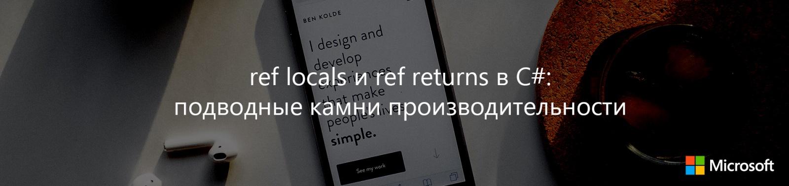 ref locals и ref returns в C#: подводные камни производительности - 1