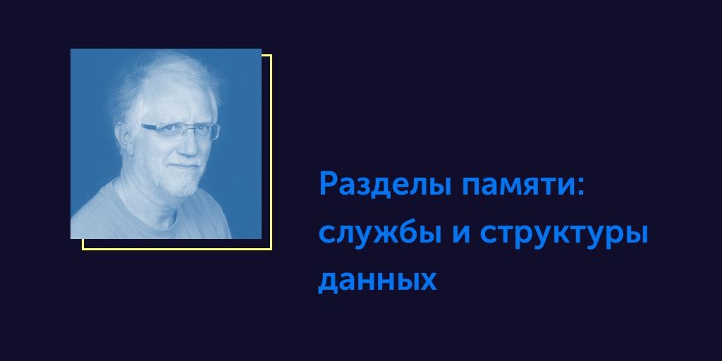 Вся правда об ОСРВ. Статья #15. Разделы памяти: службы и структуры данных - 1