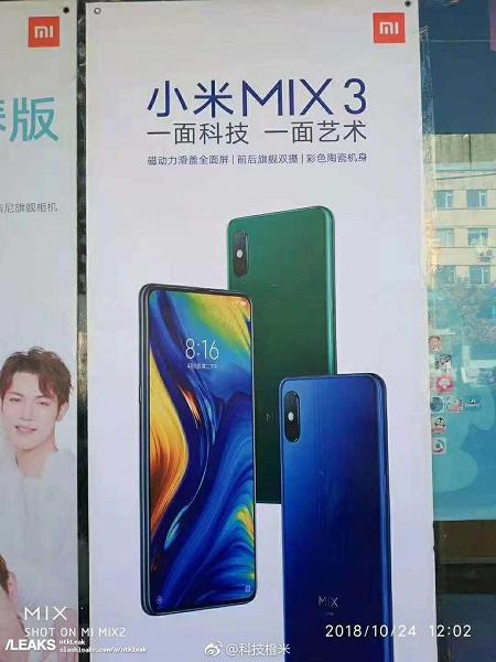 Сканер под экраном или на задней панели: флагман Xiaomi Mi Mix 3 будет выпущен в двух версиях