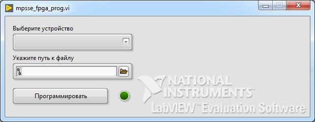 Пишем загрузчик ПЛИС в LabVIEW - 10