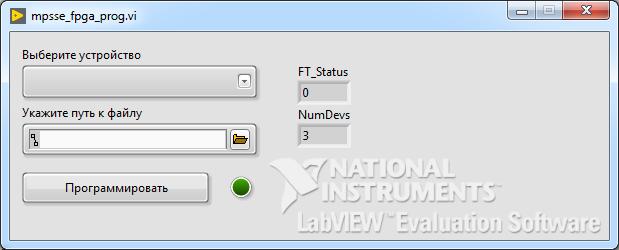 Пишем загрузчик ПЛИС в LabVIEW - 12