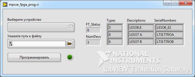 Пишем загрузчик ПЛИС в LabVIEW - 15