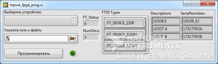 Пишем загрузчик ПЛИС в LabVIEW - 19