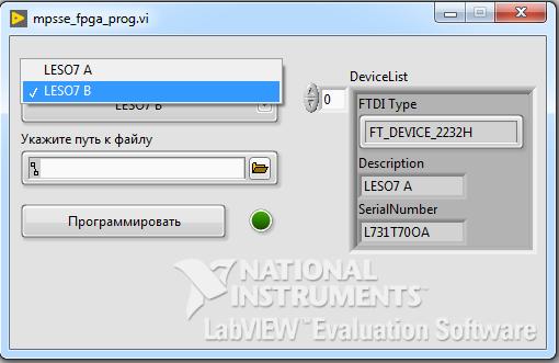 Пишем загрузчик ПЛИС в LabVIEW - 26