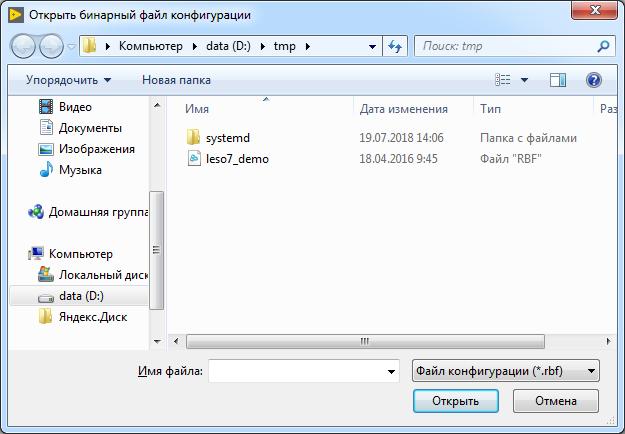 Пишем загрузчик ПЛИС в LabVIEW - 34