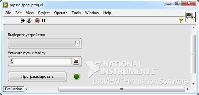 Пишем загрузчик ПЛИС в LabVIEW - 9