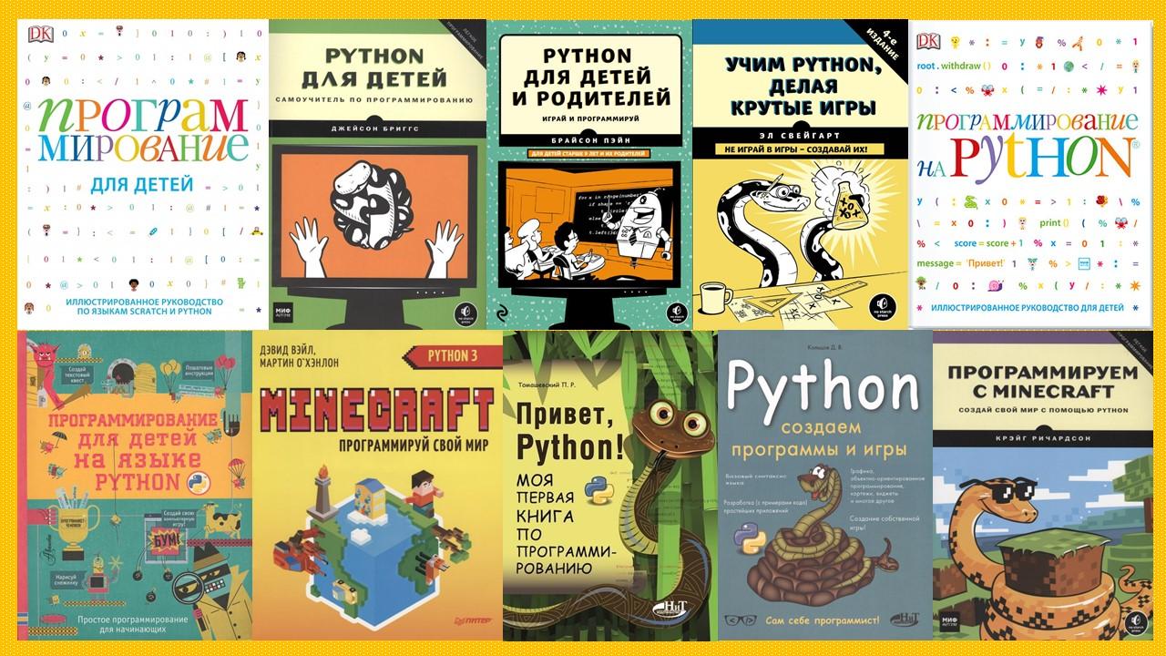 Python для ребёнка: выбор книги для самостоятельного изучения языка в 2018 году