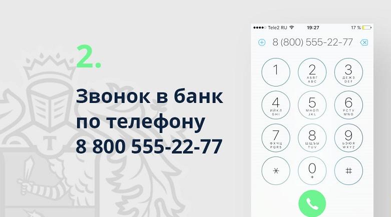 Бесплатные звонки в банк из любой точки мира или избавляемся от номеров 8-800 - 1