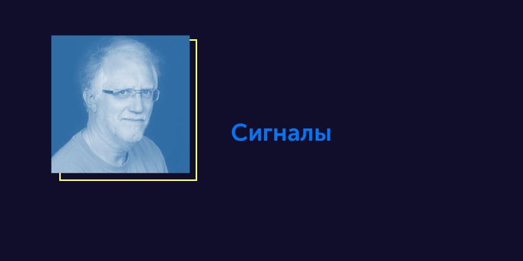 Вся правда об ОСРВ. Статья #16. Сигналы - 1