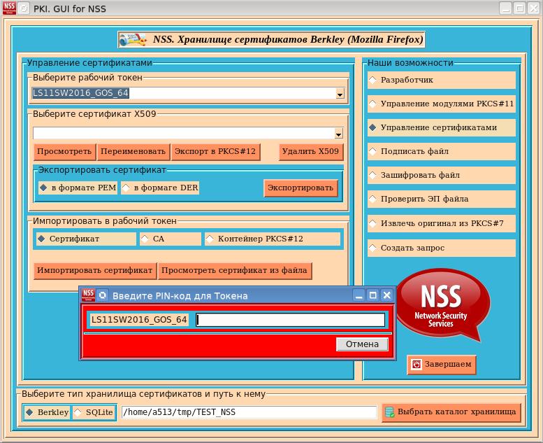 Электронная подпись ГОСТ Р 34.10 документов формата PDF в офисном пакете LibreOffice - 10