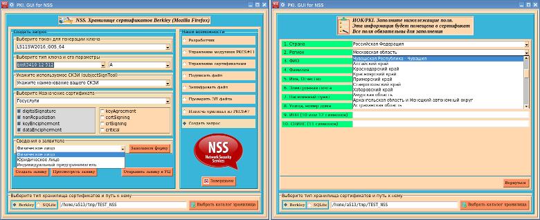 Электронная подпись ГОСТ Р 34.10 документов формата PDF в офисном пакете LibreOffice - 11