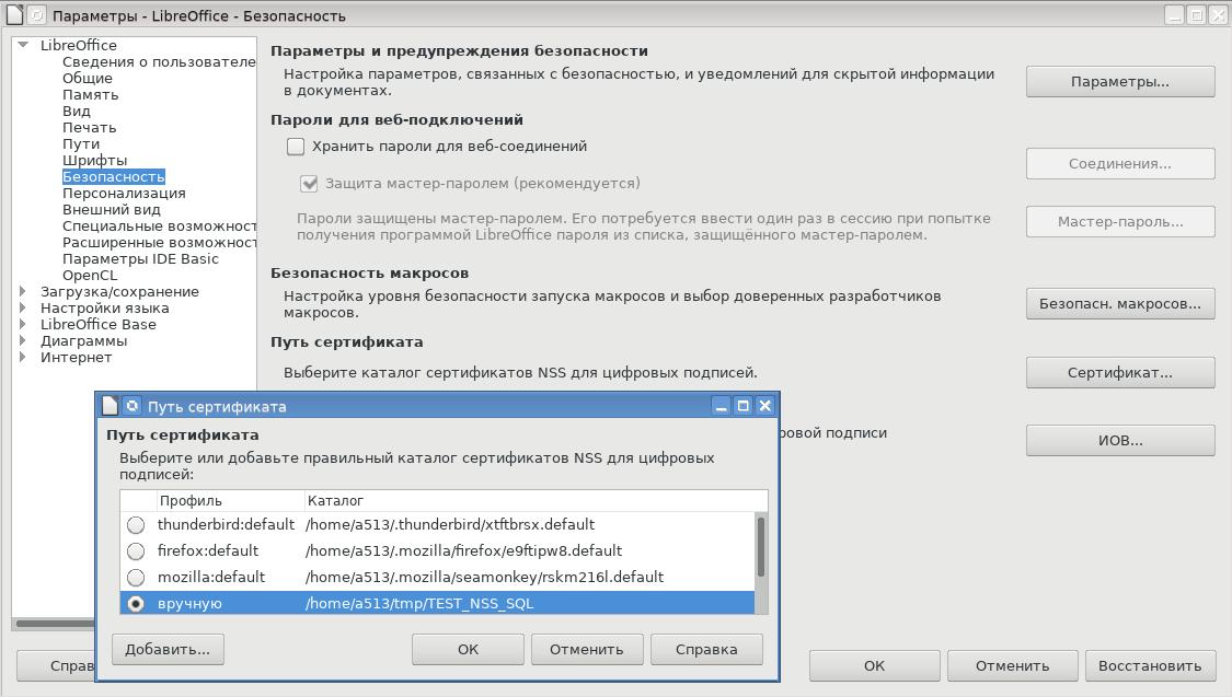 Электронная подпись ГОСТ Р 34.10 документов формата PDF в офисном пакете LibreOffice - 3