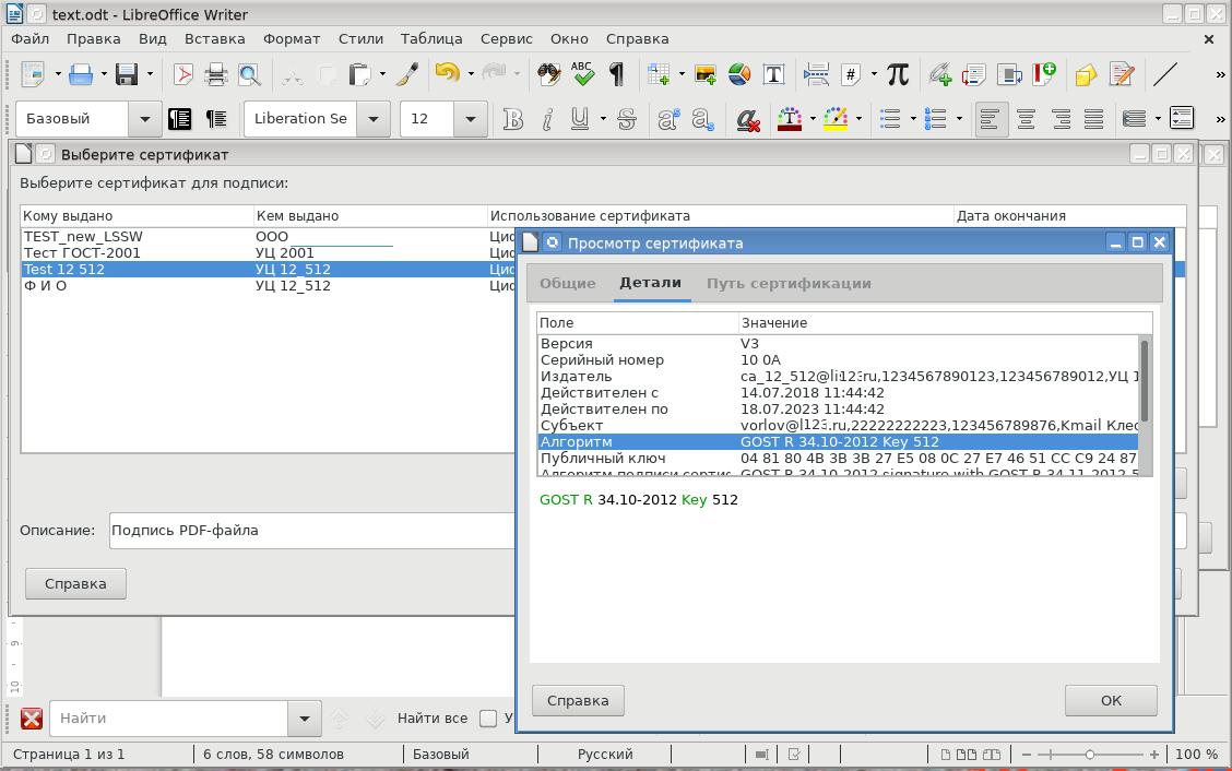 Электронная подпись ГОСТ Р 34.10 документов формата PDF в офисном пакете LibreOffice - 4