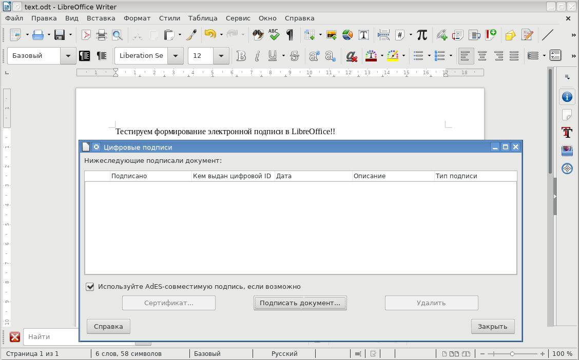 Электронная подпись ГОСТ Р 34.10 документов формата PDF в офисном пакете LibreOffice - 5
