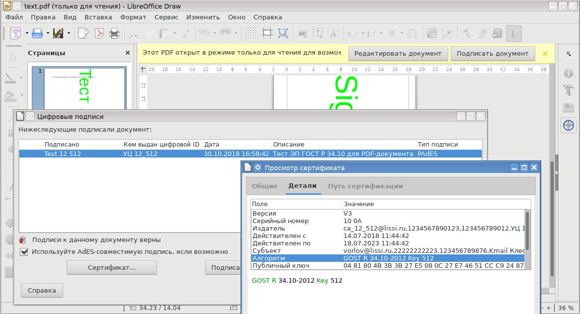 Электронная подпись ГОСТ Р 34.10 документов формата PDF в офисном пакете LibreOffice - 6